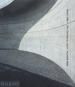 Tadao Ando. Die Farben des Lichts. Band. 1. The Colours of Light. Volume 1. Bild 1